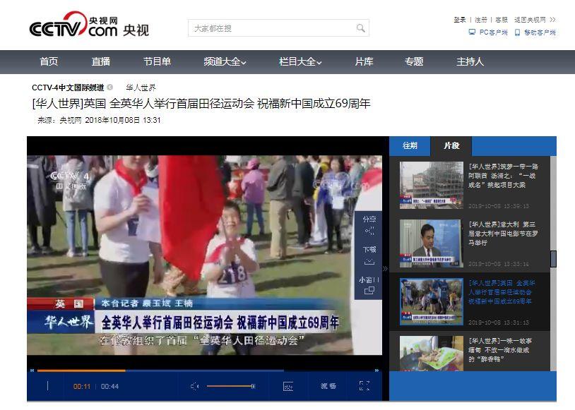 不负好时代 | 首届全英华人田径运动会媒体篇