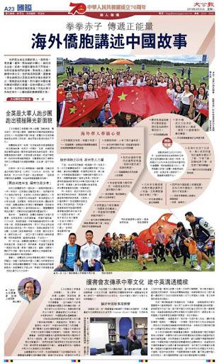 海外侨胞讲述中国故事 | 大公报