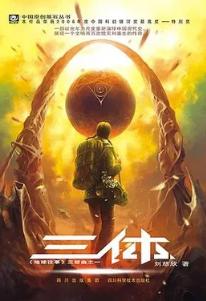 10月28日-读书会-孙超然:《三体》中的科学与幻想