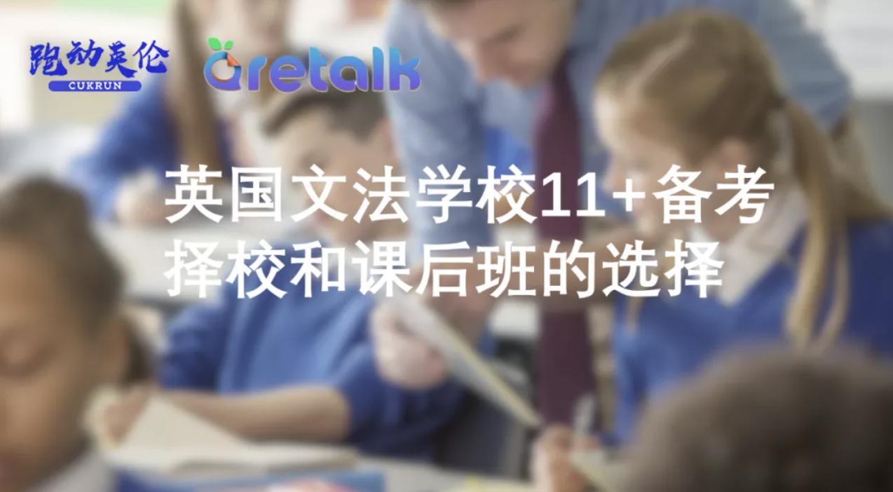 子女教育 | 如何选择英国文法学校11+备考择校和课后班