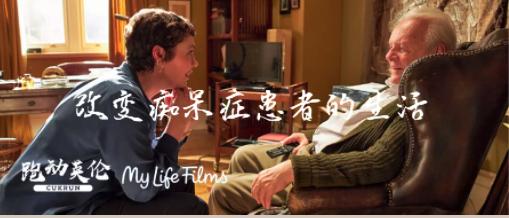 My Life Film:改变痴呆症患者的生活