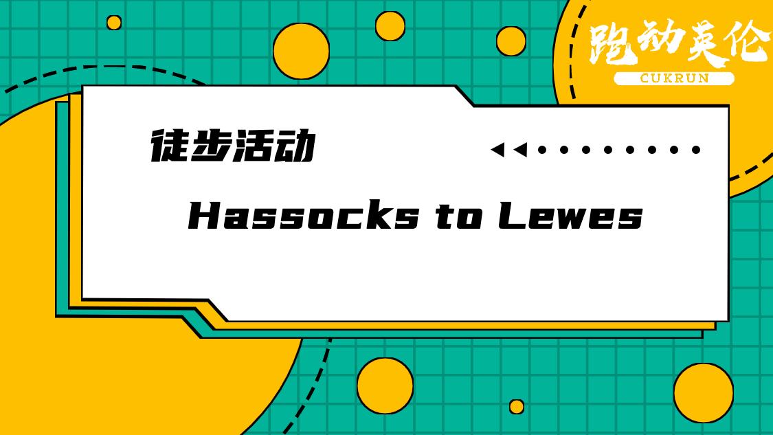 英国徒步活动 | Hassocks to Lewes