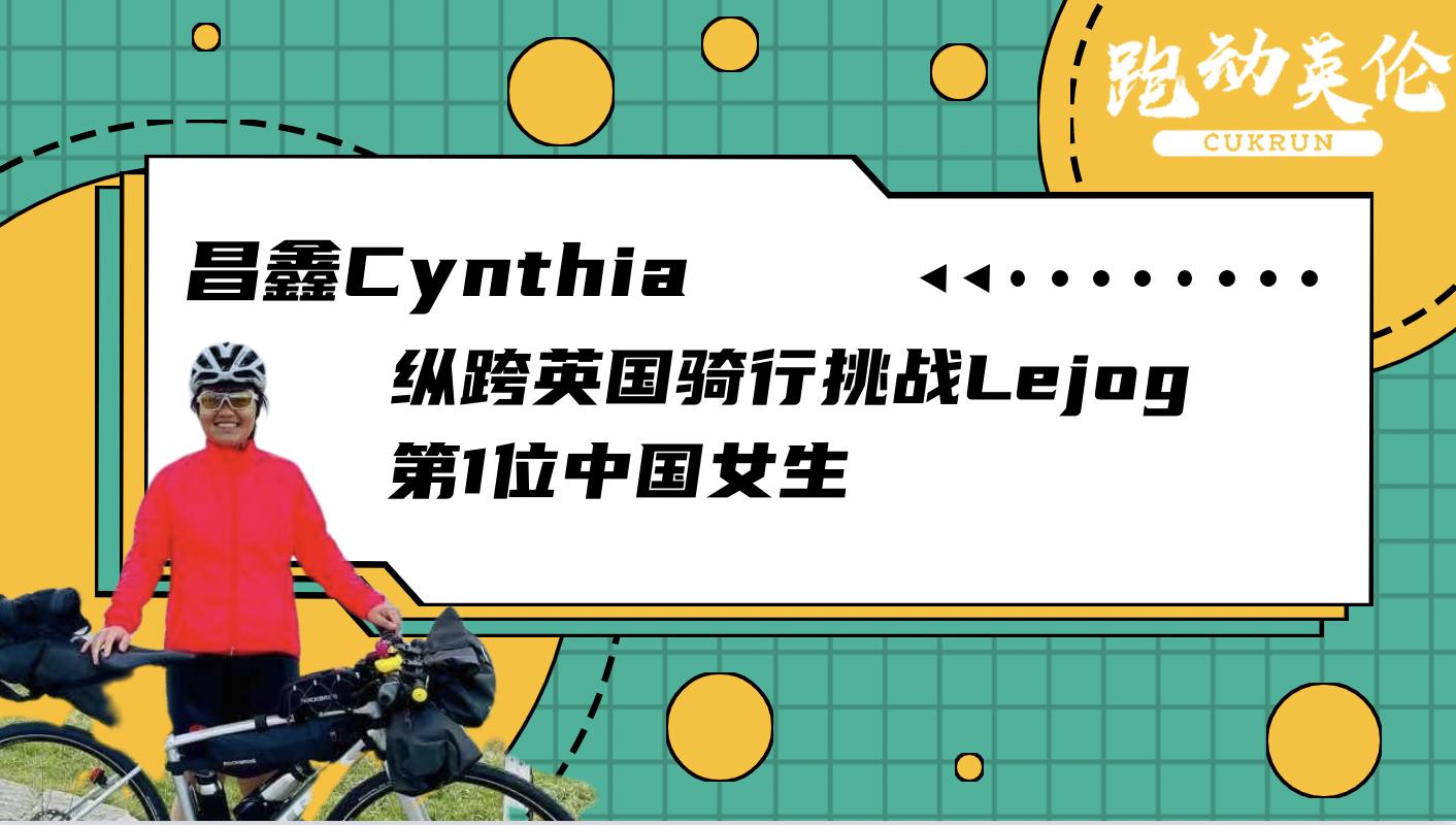 对话昌鑫Cynthia