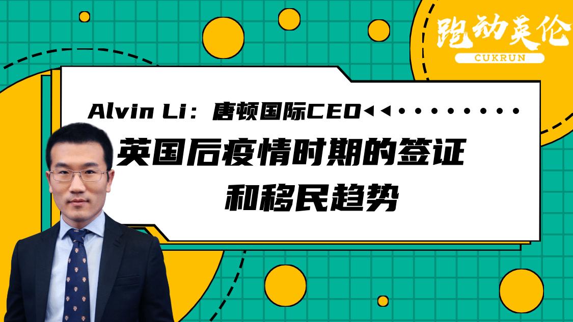 从留学到创业,到帮助数以万计华人实现来英梦想,十几年来我经历了什么?