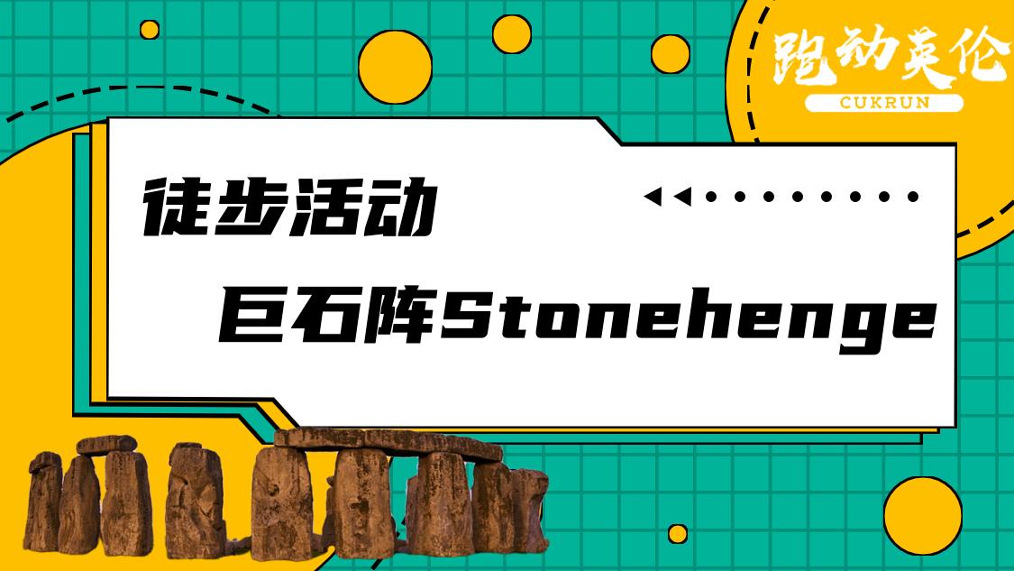 英国徒步活动 | 巨石阵 Stonehenge 徒步
