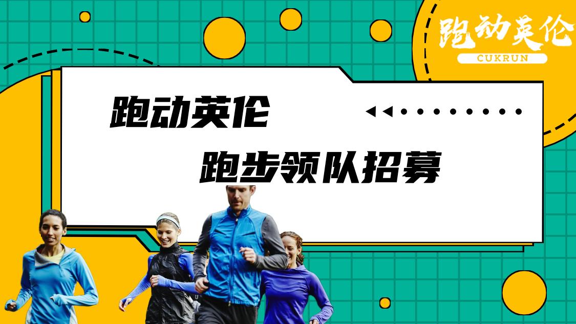 跑步领跑者奖励政策