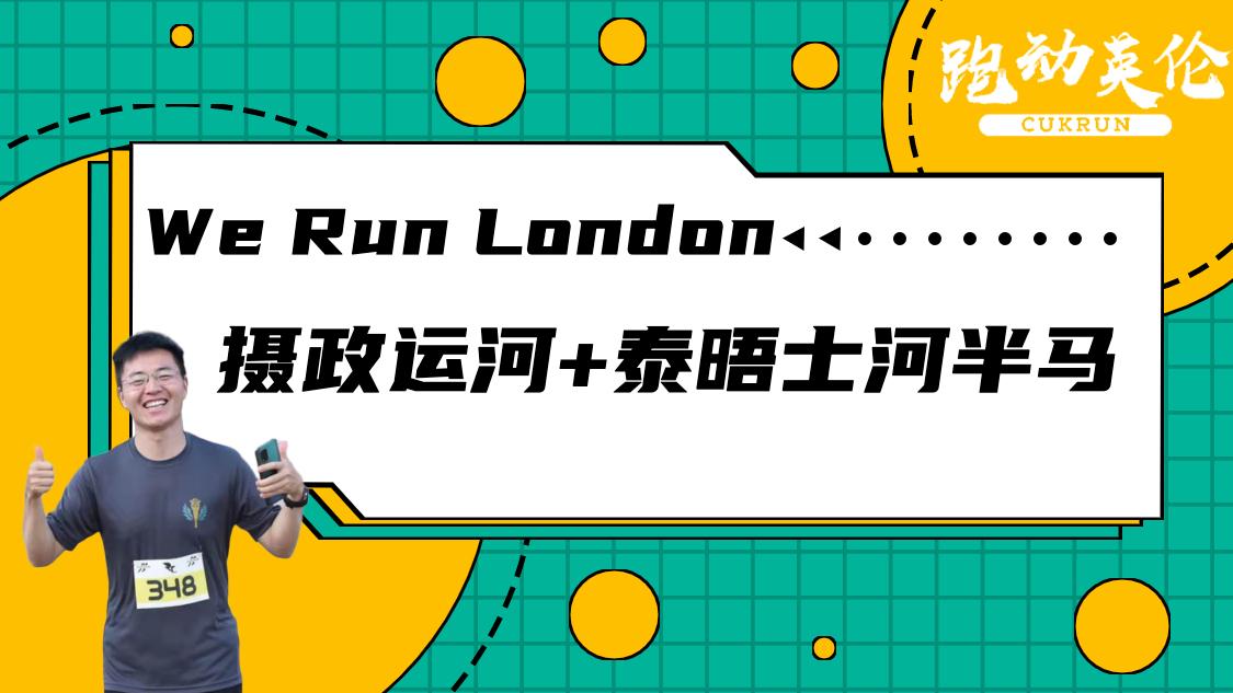 We Run London – 摄政运河+泰晤士河半马